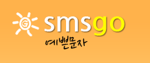 smsgo.co.kr